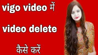 vigo video Se video delete kaise kare // how to delete video from vigo video