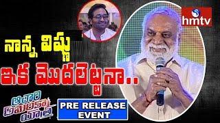K. Raghavendra Rao Funny Speech | Achari America Yatra Pre Release Event | hmtv News