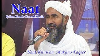 Sindh TV Naat - Qalmo Kando Nasseb Moula - Naat Khuwan Makhno Faqeer  -  HQ - SindhTVHD