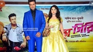 Bangla new movie মহরৎ''Bossgiri''Shakib khan,Bubli 2016