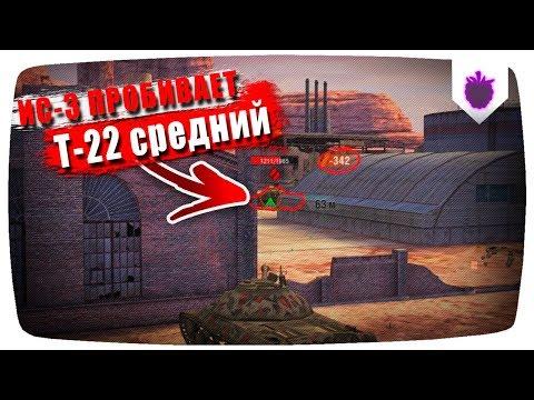 ДАЖЕ ИС-3 МОЖЕТ ПРОБИТЬ БОРТА Т-22 СР.   EVEN IS-3 CAN PUNCH T-22 MEDIUM ● WoT Blitz
