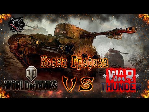 World of Tanks Vs War Thunder - Новая Графика 2018 Где Лучше ? [Обзор]