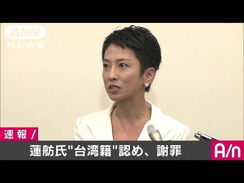"""蓮舫代表代行 """"台湾籍""""問題で会見ノーカット"""
