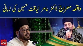 Amir Liaquat Bayan Complete Shab e Meraj | Shab e Meraj Mein BOL Amir Liaquat Kay Sath | BOL News