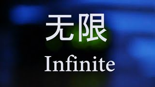 INFINITE - Short Film