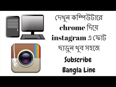 How to Upload Photos to Instagram From Computer Easy 2017 | Bangla Line