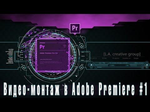 Видео-монтаж. Урок #1 [Adobe Premiere Pro]