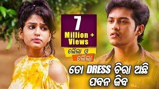 Best Comedy Scene New Odia Film Laila O Laila To Dress Chira Achhi Pabana Jiba