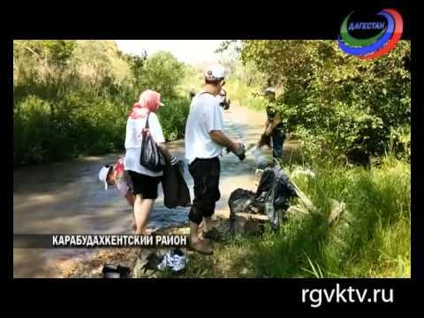 Русла трех дагестанских рек очищены от мусора