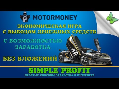⛔СКАМ!!!⛔ MOTORMONEY.org ⛔