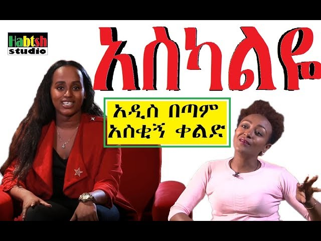 New Ethiopian very funny comedy Betty Wanos and Habte