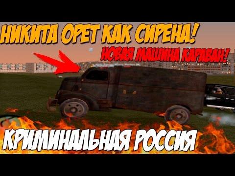 Как сделать аккаунт в гта криминальная россия