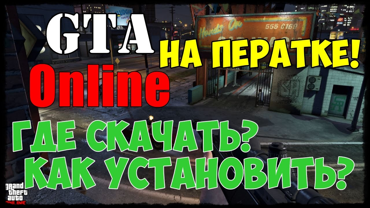 гта как играть по сети: