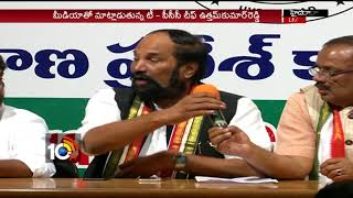 T Congress PCC Uttam Kumar Reddy Press Meet | Hyderabad
