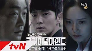 Trailer Criminal Minds