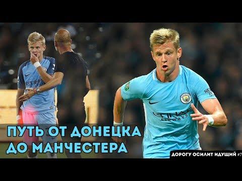 Украинский чемпион Англии | Зинченко | Дорогу осилит идущий #7