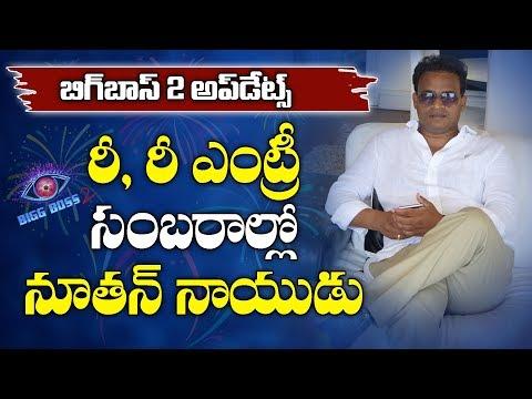 Nutan Naidu Powerful Re Entry into Bigg Boss 2 Telugu House |