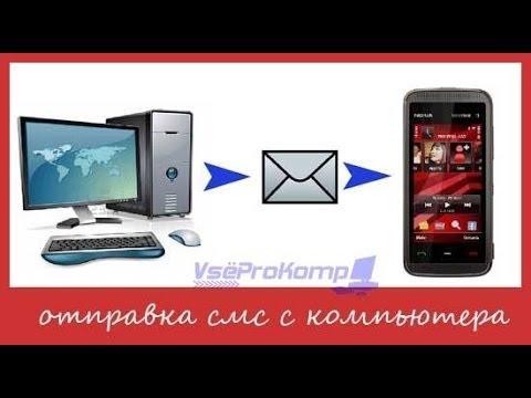 Отправка смс с компьютера бесплатно