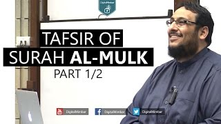 Tafsir of Surah Al-Mulk | Part 1/2 – Yahya Ibrahim