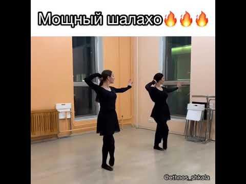 Скачать Песню Не Путай Шалахо