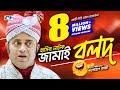 Download Jamai Bolod   Bangla Comedy Natok   Aa Kho Mo Hasan   Nisha   Hayder   Shohag Kazi   Comedy Natok in Mp3, Mp4 and 3GP