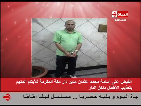 الحياة اليوم - حصريا اول صور القبض على مدير دار مكة للايتام صاحب واقعة تعذيب الاطفال داخل الدار
