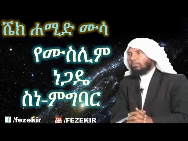 የሙስሊም ነጋዴ ስነ-ምግባር   Ya Muslim Nagade Sen megebar Part 1- Shekh Hamid Mussa  Amharic Dawa