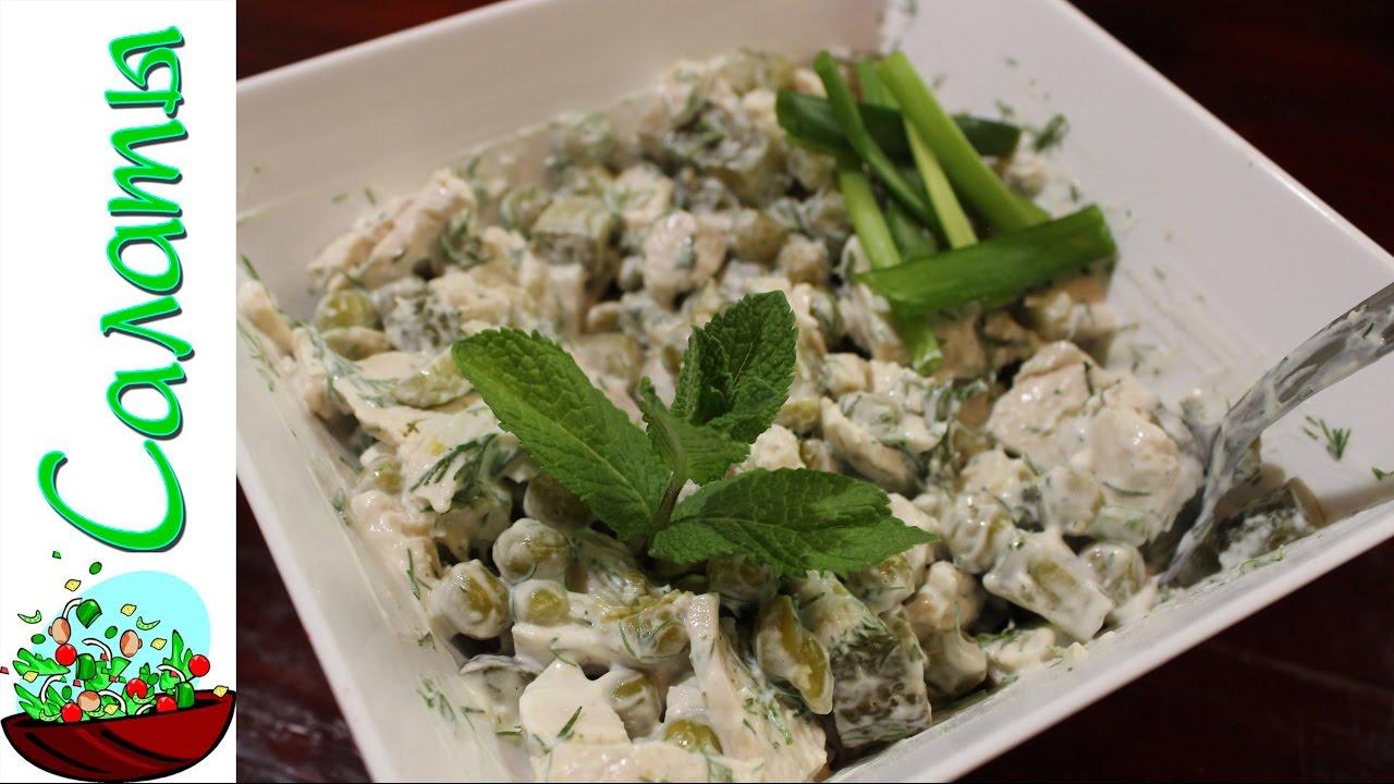 Вкусный салаты с куриной грудкой