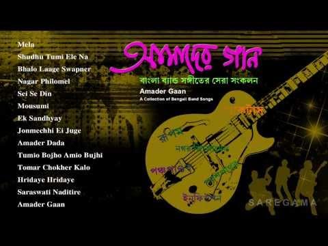 Amader Gaan | Bengali Band Songs | Audio Jukebox