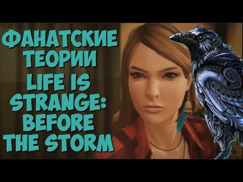 Life Is Strange: Before The Storm  ВОРОН (Фан Теории)