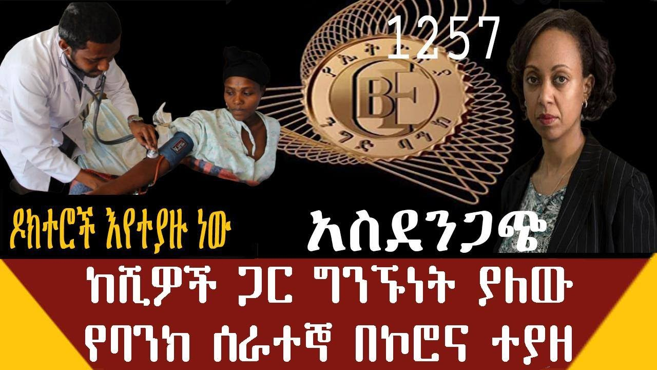 Doctors are exposed to it || What was happened at the commercial bank of Ethiopia