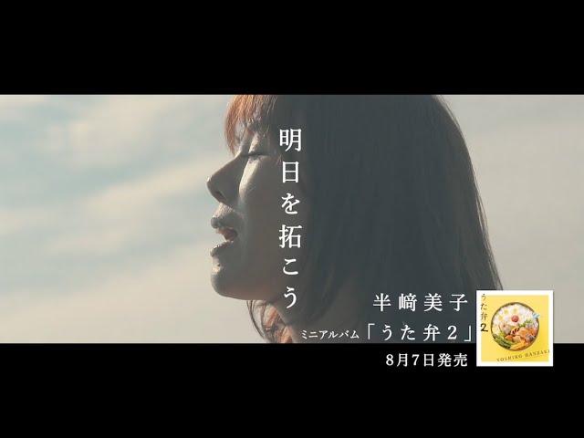 半崎美子 - 100秒SPOT映像を公開 2ndミニアルバム 新譜「うた弁2」2019年8月7日発売  thm Music info Clip