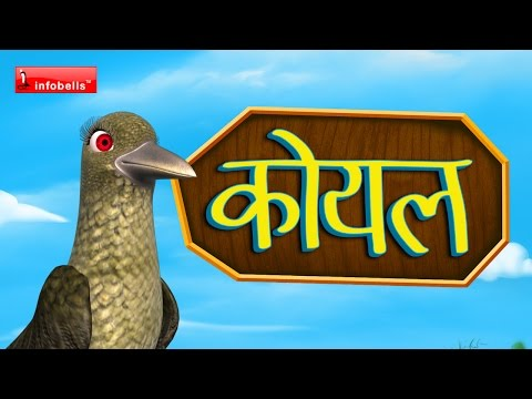 Koyal Koyal Hindi Rhymes For Children video