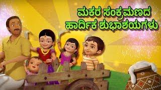 Makar Sankranti Kannada Rhymes for Children | Infobells