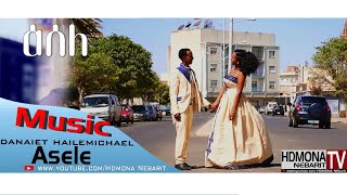 HDMONA - ዕሰለ ብ ዳናይት ሃብተሚካኤል  Esele by Danait Habtemichael -  New Eritrean Music 2018
