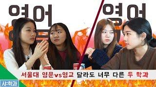 [샤:학과] 서울대 영어영문학과 vs 영어교육과 : 이렇게 많이 다르다고? (학과 소개) | 샤플