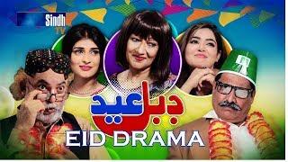 Double Eid - Sindh TV Eid Drama - HD1080p- SindhTVHD