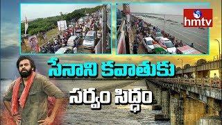 All Arrangements Set For Janasena Kavathu | Dowleswaram Barrage | hmtv