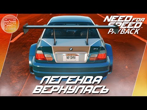 Need For Speed: Payback (2017) - BMW M3 ИЗ NFS MW / Весь тюнинг