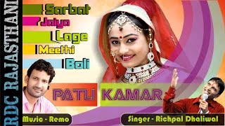 Rajasthani Songs 2016 New DJ | Sarbat Jaiya Lage Meethi Boli | Richpal Dhaliwal | Marwadi AUDIO Song