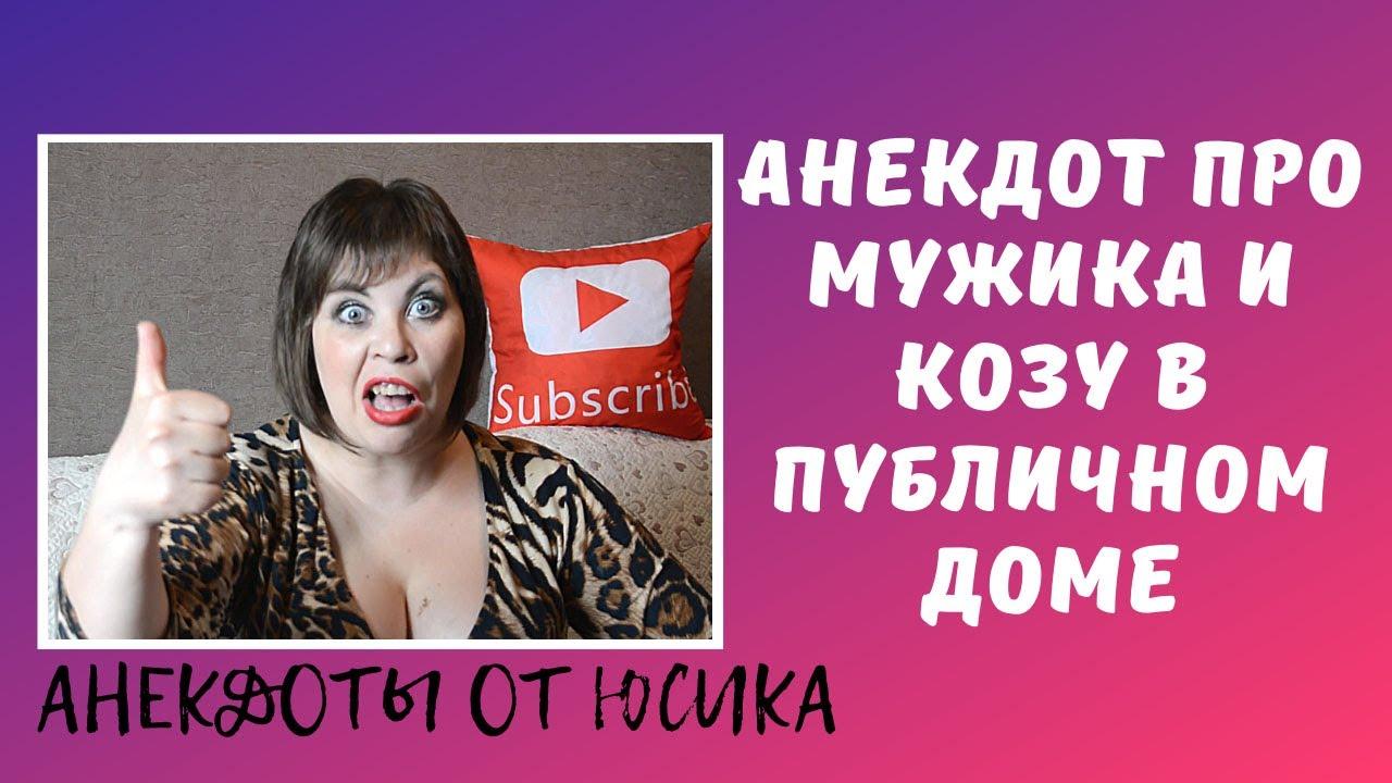 Ютуб Видео Анекдот Про