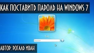 Как поставить пароль на компьютер windows 7