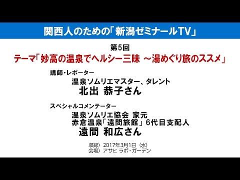 関西人のための「新潟ゼミナールTV」 第5回