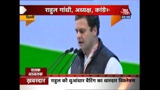 Shatak AajTak | Farmers Suffering In The Country But Modi Says 'Let's Do Yoga': Rahul Gandhi