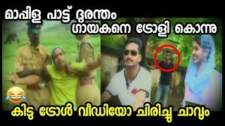 മാപ്പിള പാട്ട് വെറുപ്പിക്കൽ | Oru Album Dhurantham | 100% Comedy Troll Video