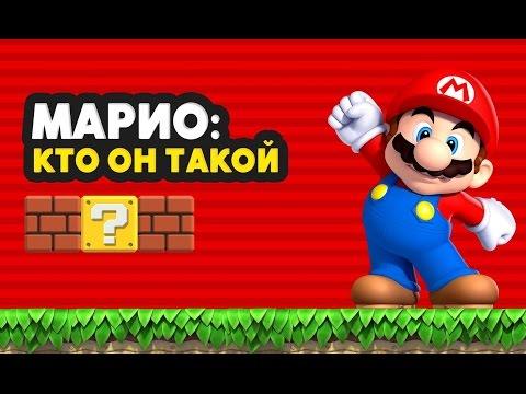 Все, что вы не знали про Марио! (18+)