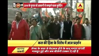 Mission 2019: TMC and BJP protest over violence in politics in Kolkata