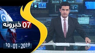 SHAMSHAD TV Pashto news 10.01.2019 / شمشاد خبري ټولګه