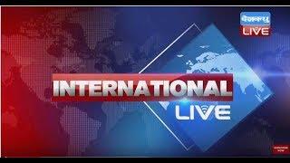 अंतरराष्ट्रीय जगत की बड़ी खबरें   INTERNATIONAL NEWS   Latest World News   22 - june -2018
