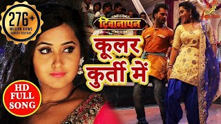 Coolar Kurti Me - Deewanapan - Full Video Song - Khesari Lal Yadav - Kajal Raghwani - Bhojpuri 2018